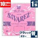 クラシックギター 弦 サバレス (バラ弦 1弦) SAVAREZ 520R PINK LABEL ピンクラベル ノーマルテンション (クラシックギター弦 10本)