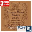 アコースティックギター 弦 アリア ( Aria ギター弦) AGS-203L (フォスファーブロンズ弦 ライトゲージ) (3セットパック)