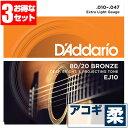 アコースティックギター 弦 ダダリオ ( Daddario ギター弦) EJ10 (ブロンズ弦 エクス
