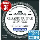 クラシックギター弦 松岡 MC1000MT (ミディアムテンション) ガットギター弦(3セット販売)