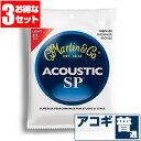 アコースティックギター 弦 マーチン ( Martin ギター弦) MSP4100 SP (SP フォスファ