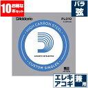 エレキギター 弦 / アコースティックギター 弦 兼用 ダダリオ ( Daddario ) PL010 (010 プレーン弦 バラ弦) (10本販売)