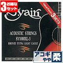 アコースティックギター 弦 S.ヤイリ ( S.yairi ギター弦) SY-1000XL (ブロンズ弦 エクストラライトゲージ) (3セット販売)