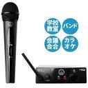 ワイヤレス (ハンドマイク送信機・受信機セット) AKG WMS40 PRO MINI VOCAL SET JP1 ワイヤレスマイク 初心者セット