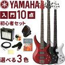 【送料無料】様々な奏法に合わせたパフォーマンスEQスイッチが、幅広い演奏を可能に!TRBX300シリーズ4弦モデル初心者セット エレキベース アクティブベース 【ベース 10点 入門セット】 YAMAHA TRBX304 ヤマハ ベースセット