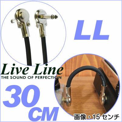 ケーブル ライブライン 【30センチ パッチケーブル】 LiveLine CABLE L-30C LL 30cm 【L型・L型】 パッチコード シールドコード