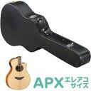 ギターケース 【アコースティックギター エレアコ APXサイズ】 ハードケース KC APX110 GuitarCase アコギ ギターバッグ APX-110