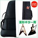ギターケース 【変形ギター】 三角ギグバッグ KC CV-80 GuitarCase ギターバッグ