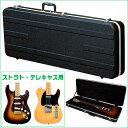 ギターケース 【ストラト・テレキャスター】 ABS樹脂 ハードケース KC EA130 GuitarCase エレキギター ギターバッグ EA-130