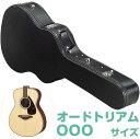 ギターケース 【アコースティックギター・オードトリアム OOO サイズ】 ハードケース KC F120 GuitarCase アコギ ギターバッグ F-120