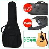 ギターケース 【ウェスタン・ドレッドノートサイズ アコースティックギター全般】リュックタイプ ARIA GBN-AG GuitarCase アリア ギターバッグ
