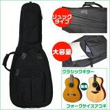 ギターケース【クラシックギター・フォークサイズアコースティックギター 兼用】リュックタイプ ARIA GBN-CG GuitarCase アリア ギターバッグ クラシックギターケース