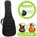 ギターケース 【エレキギターサイズ全般】 リュックタイプ ARIA GBN-EG GuitarCase アリア ギターバッグ エレキケース