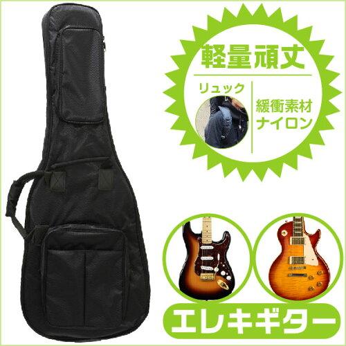 エレキギター ケース ARIA GBN-EG (リュックタイプ ギターケース)
