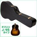 ギターケース 【アコギ・ギブソン・J-45タイプ】 ハードケース KC GJ130 GuitarCase ラウンドショルダー アコースティックギター ギターバッグ GJ-130