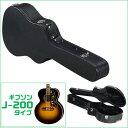 ギターケース 【アコギ・ギブソン・J-200タイプ】 ハードケース KC J130 GuitarCase ジャンボサイズ アコースティックギター ギターバッグ J-130
