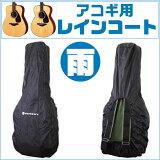 ギターケース レインコート 【アコースティックギター・セミアコ】 Noah'sark NRC Acoustic ノアズアーク 雨対策