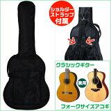 ギターケース 【クラシックギター・フォークサイズアコースティックギター 兼用】 ARIA SC-30 GuitarCase アリア ギターバッグ