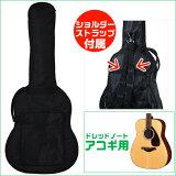 ギターケース 【ウェスタン・ドレッドノートサイズアコースティックギター全般】 ARIA SC-40 GuitarCase アリア ギターバッグ