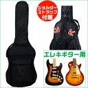 ギターケース 【エレキギター全般】 ARIA SC-50 GuitarCase アリア ギターバッグ【楽天 スーパーセール 開催】