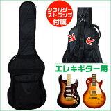 吉他情况【电吉他全般】soft case ARIA SC-50 Black (唱段吉他包SC50 黑)soft case[ギターケース 【エレキギター全般】 ARIA SC-50 GuitarCase アリア ギターバッグ]