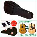 ギターケース 【クラシックギター・フォークサイズアコギ】 セミハードケース KC SCG100 GuitarCase アコースティックギター