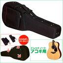 ギターケース 【アコギ・ドレッドノートサイズ】 セミハードケース KC SDW100 GuitarCase アコースティックギター