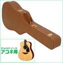 ギターケース 【アコギ・ドレッドノートサイズ】 ハードケース KC W140 Brown GuitarCase Dreadnought-Size アコースティックギター ギターバッグ W-140