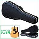 ギターケース 【アコギ・ドレッドノートサイズ】 ABS樹脂 ハードケース KC WA130 GuitarCase Dreadnought-Size エレキギター ギターバッグ WA-130