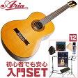初心者セット クラシックギター 【12点 入門セット】Aria Classic Guitar A20 アリア アコースティックギター A-20