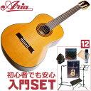 ���S�҃Z�b�g �N���V�b�N�M�^�[�y12�_ ���Z�b�g�zAria Classic Guitar A20