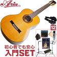 初心者セット クラシックギター【12点 入門セット】Aria Classic Guitar A20 アリア アコースティック A-20 【ハードケース付属】【楽天 スーパーセール 開催】
