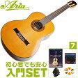 初心者セット クラシックギター 【7点 入門セット】Aria Classic Guitar A20 アリア アコースティックギター A-20
