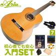 初心者セット クラシックギター 【7点 入門セット】Aria Classic Guitar A30S アリア アコースティックギター A-30S【ハードケース付属】