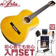 初心者セット クラシックギター 【12点 入門セット】 Angelica by Aria AKN15 アリア アコースティックギター