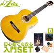 初心者セット クラシックギター 【8点 入門セット】 Angelica by Aria AKN15 アリア アコースティックギター