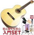 初心者セット クラシックギター【12点 入門セット】Sepia Crue Classic Guitar CG-15 アリア アコースティック