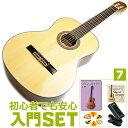 初心者セット クラシックギター【7点 入門セット】Sepia Crue Classic Guitar CG-15 アコースティック