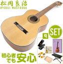 初心者セット クラシックギター 松岡良治 MC-70C 【9点 入門セット】 RYOJI MATSUOKA Solid Cedar 【シダー単板】 アコースティック