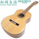 クラシックギター 松岡良治 MC-70C 630 【シダー単板 弦長630ミリ】 RYOJI MATSUOKA Solid Cedar アコースティック