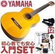 初心者セット ヤマハ クラシックギター【12点 ハードケース付属 入門セット】YAMAHA CG102 アコースティックギターセット CG-102