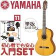 初心者セット ヤマハ クラシックギター【11点 入門セット】YAMAHA CG122MS Spruce アコースティックギターセット スプルース・松材単板 CG-122MS