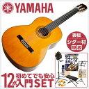 初心者セット ヤマハ クラシックギター【12点 入門セット】YAMAHA CG142C Cedar アコースティックギターセット セダー 米杉材 単板 CG-142C