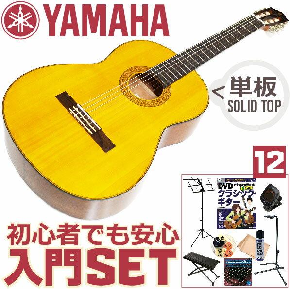 初心者セット ヤマハ クラシックギター【12点 入門セット】YAMAHA CG142S Spruce アコースティックギターセット スプルース・松材単板 CG-142S