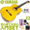 初心者セット ヤマハ クラシックギター【8点 入門セット】YAMAHA CG142S Spruce アコースティックギターセット スプルース 松材 単板 C..