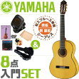 初心者セット ヤマハ フラメンコギター【8点 入門セット】YAMAHA CG182SF Spruce アコースティックギターセット スプルース 松材 単板 CG-182SF【ハードケース付属】