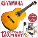 初心者セット ヤマハ クラシックギター【12点 入門セット】YAMAHA CG192C Solid Cedar 【シダー 米杉 単板】 アコースティック CG-192C Classic Guitar