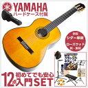 初心者セット ヤマハ クラシックギター 【ハードケース付属 12点 入門セット】 YAMAHA CG192C Solid Cedar 【シダー 米杉 単板】 アコースティック CG-192C Classic Guitar