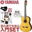 初心者セット ヤマハ クラシックギター【11点 入門セット】YAMAHA CG192S Spruce アコースティックギターセット スプルース 松材 単板 CG-192S【ハードケース付属】