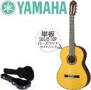 ヤマハ クラシックギター YAMAHA CG192S Spruce アコースティックギター スプルース 松材 単板 CG-192S【ハードケース付属】【楽天 ス..